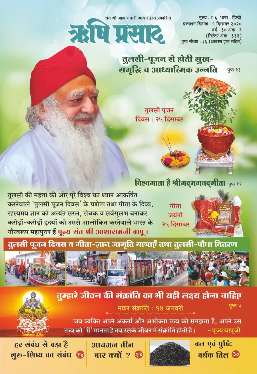 Rishi Prasad - Asharamji Bapu