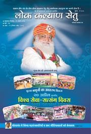Asaram Bapu - Rishi Prasad